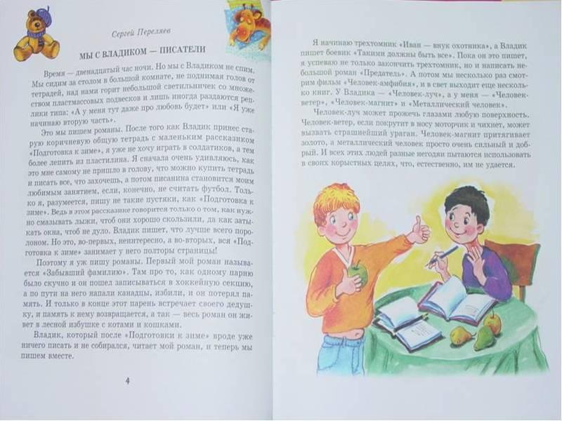 Иллюстрация 1 из 23 для Новые истории | Лабиринт - книги. Источник: Лана