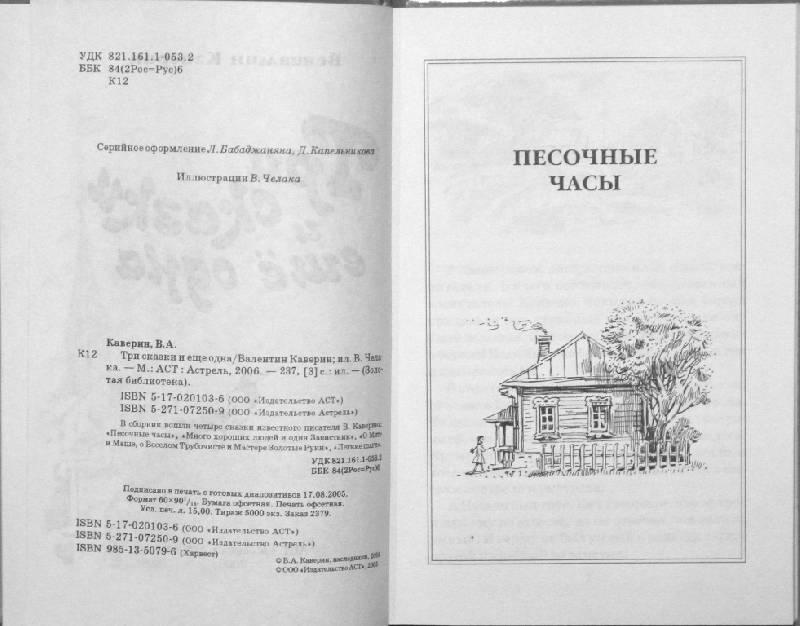 Иллюстрация 1 из 11 для Три сказки и еще одна - Вениамин Каверин | Лабиринт - книги. Источник: Лана