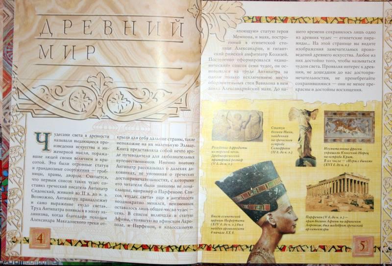 Иллюстрация 1 из 7 для Атлас чудес света - Елена Широнина   Лабиринт - книги. Источник: Лана