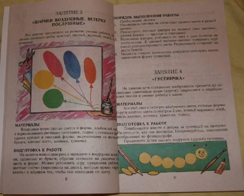Иллюстрация 1 из 11 для Аппликация в детском саду - Малышева, Ермолаева | Лабиринт - книги. Источник: Лана