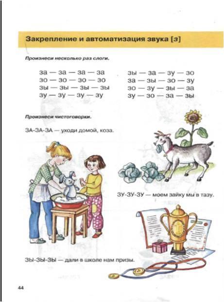 Иллюстрация 1 из 22 для Домашний логопед. Эффективная программа самостоятельных занятий родителей с ребенком... - Инна Светлова | Лабиринт - книги. Источник: Лана