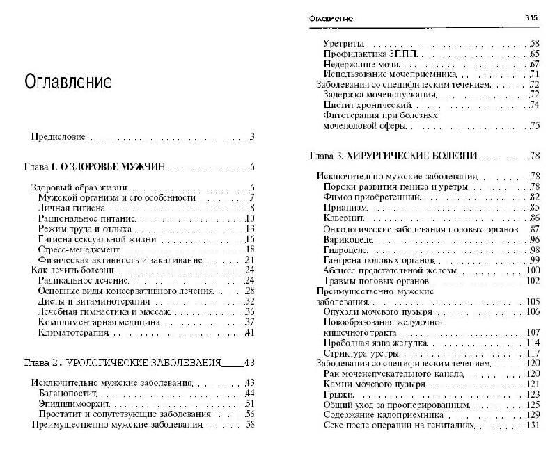 Иллюстрация 1 из 3 для Здоровье мужчины - Т. Пугачева | Лабиринт - книги. Источник: Лана