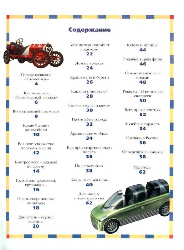 Иллюстрация 1 из 6 для Автомобили: Научно-популярное издание для детей | Лабиринт - книги. Источник: Лана