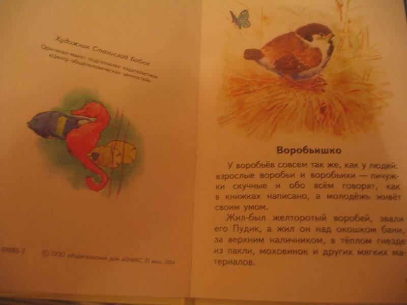 Иллюстрация 1 из 12 для Воробьишко - Максим Горький   Лабиринт - книги. Источник: Тюрина  Алена