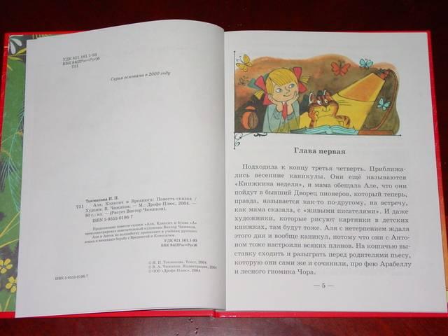 Иллюстрация 1 из 24 для Аля, Кляксич и Вреднюга: Повесть-сказка - Ирина Токмакова | Лабиринт - книги. Источник: Тюрина  Алена