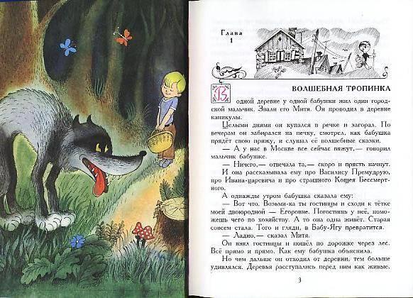 Иллюстрация 1 из 6 для Вниз по волшебной реке - Эдуард Успенский | Лабиринт - книги. Источник: Тюрина  Алена