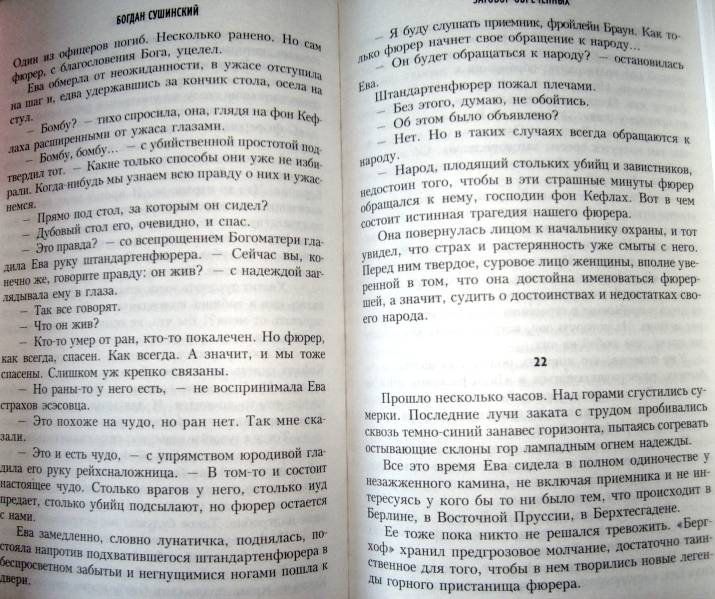 Иллюстрация 1 из 5 для Заговор обреченных - Богдан Сушинский | Лабиринт - книги. Источник: Aries