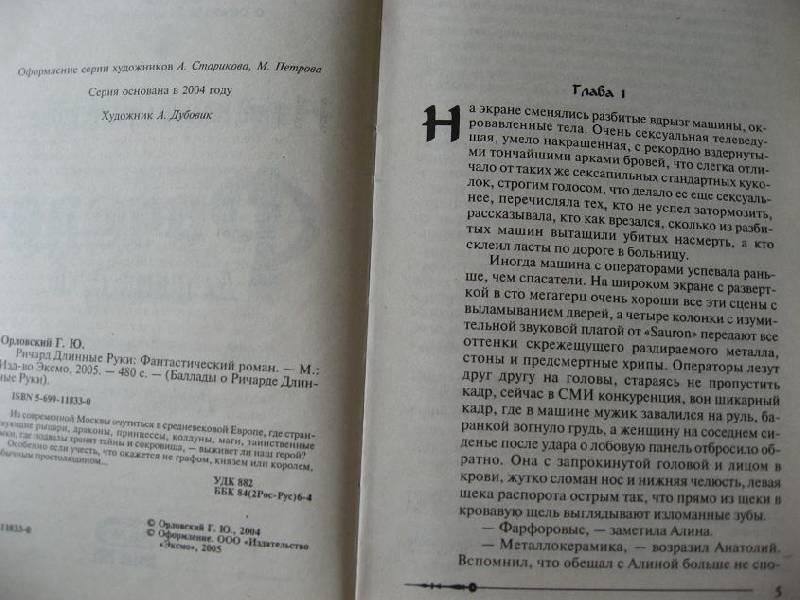 Иллюстрация 1 из 5 для Ричард Длинные Руки - Гай Орловский | Лабиринт - книги. Источник: Krofa
