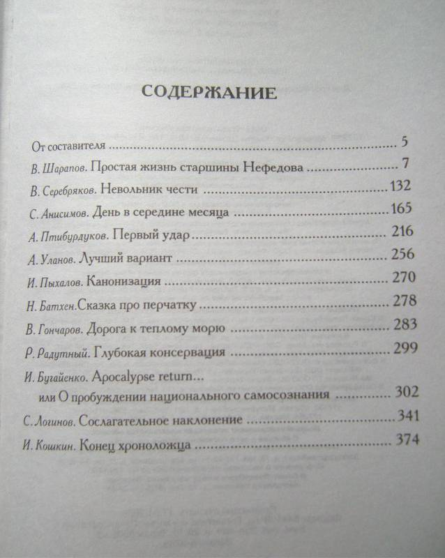 Иллюстрация 1 из 8 для Первый удар - Анисимов, Серебряков, Логинов, Уланов | Лабиринт - книги. Источник: Natali*