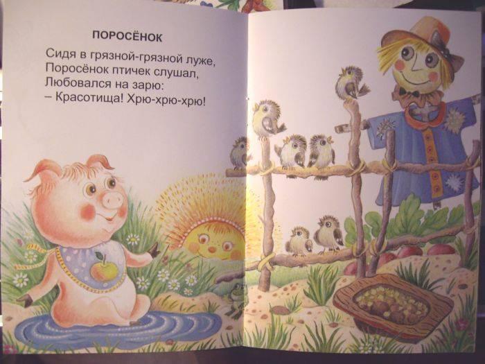 Иллюстрация 1 из 6 для Звучалки-научалки - Елена Михайленко | Лабиринт - книги. Источник: enotniydrug