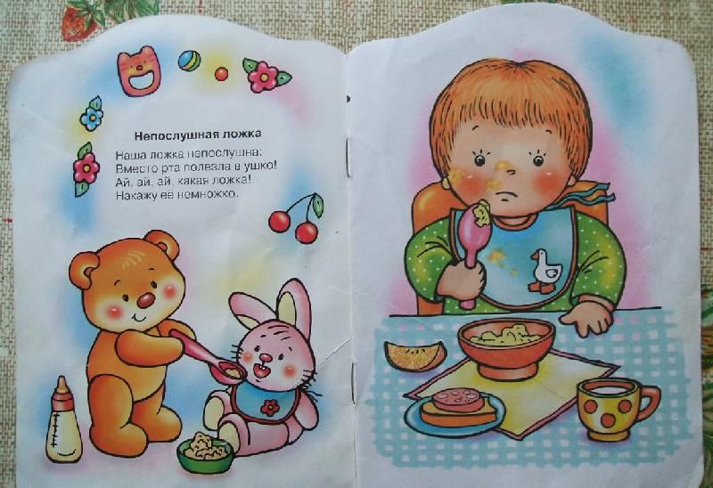 Иллюстрация 1 из 2 для Приятного аппетита | Лабиринт - книги. Источник: ashatan