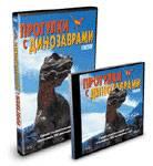 Иллюстрация 1 из 3 для Прогулки с динозаврами | Лабиринт - софт. Источник: Юлия7