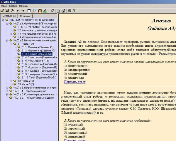 Иллюстрация 1 из 4 для Интерактивный курс подготовки к ЕГЭ. Русский язык (CDpc)   Лабиринт - книги. Источник: Юлия7