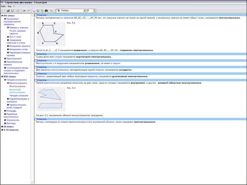Иллюстрация 1 из 3 для Геометрия 7-11 классы. Справочник школьника (CDpc) | Лабиринт - софт. Источник: Юлия7