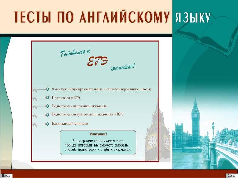Иллюстрация 1 из 3 для Тесты по английскому языку (CDpc)   Лабиринт - софт. Источник: Юлия7