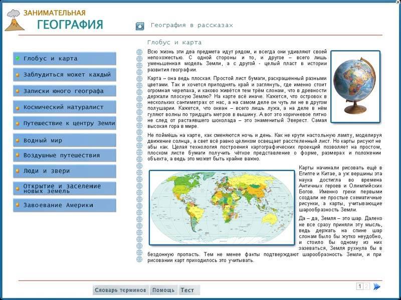 Иллюстрация 1 из 9 для Занимательная география (CDpc) | Лабиринт - софт. Источник: Юлия7