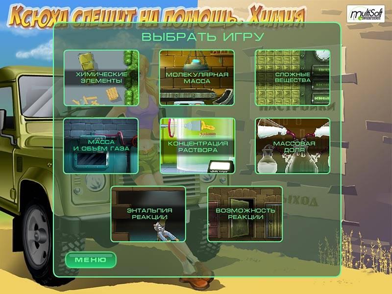 Иллюстрация 1 из 9 для Ксюха спешит на помощь. Химия (CDpc) | Лабиринт - софт. Источник: Юлия7
