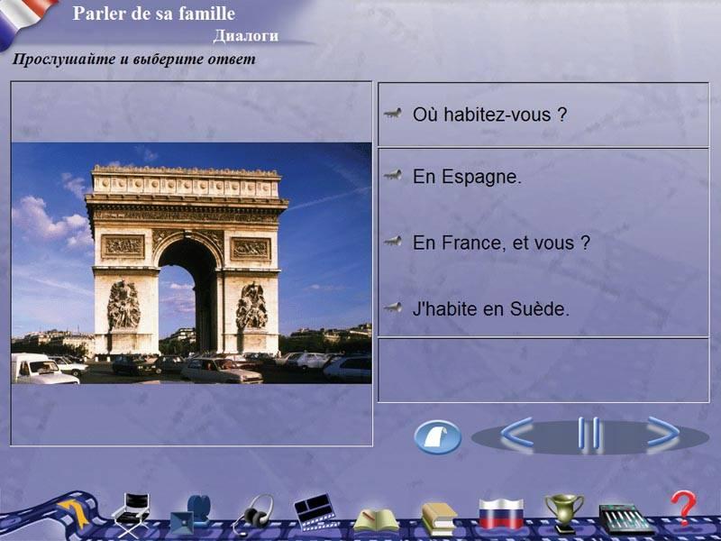 Иллюстрация 1 из 3 для Tell Me More. Французский. Продвинутый уровень. Часть 1 (DVDpc)   Лабиринт - софт. Источник: Юлия7