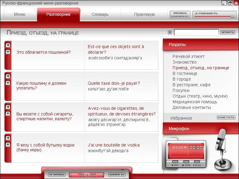Иллюстрация 1 из 2 для Русско-Французский мини-разговорник (CDpc)   Лабиринт - софт. Источник: Юлия7