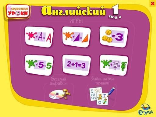 Иллюстрация 1 из 3 для Несерьезные уроки. Английский - 1 шаг. Для детей от 4-9 лет (CDpc) | Лабиринт - софт. Источник: Юлия7