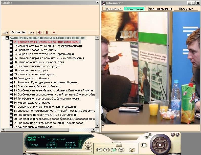 Аудиокурсы лекции по навыкам делового общения - аудиокнига