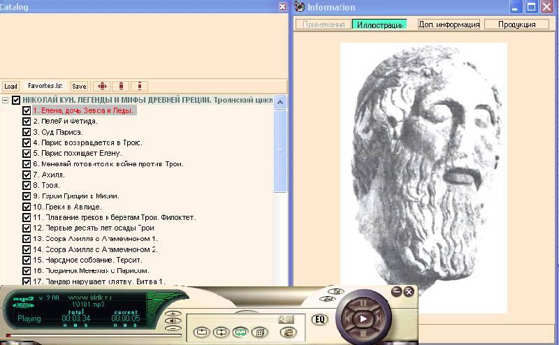 Иллюстрация 1 из 3 для Легенды и мифы древней Греции: Троянский цикл (CDmp3) - Николай Кун | Лабиринт - аудио. Источник: Юлия7