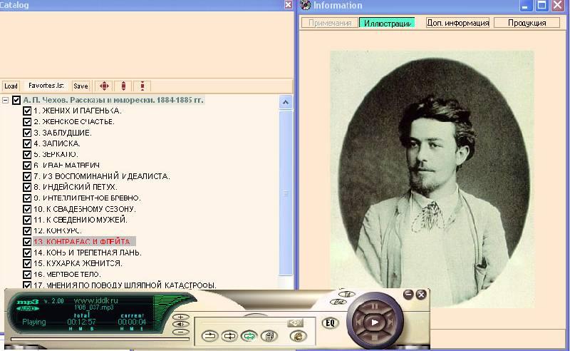 Иллюстрация 1 из 3 для Рассказы, юморески: 1884-1885 годы (CDmp3) - Антон Чехов | Лабиринт - аудио. Источник: Юлия7