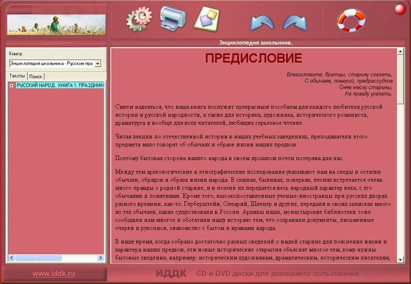 Иллюстрация 1 из 4 для Русские праздники, обряды и обычаи (CDpc) | Лабиринт - софт. Источник: Юлия7