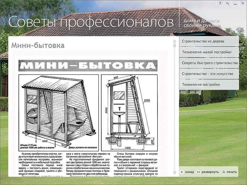 Как из пеноблоков построить садовый домик своими руками
