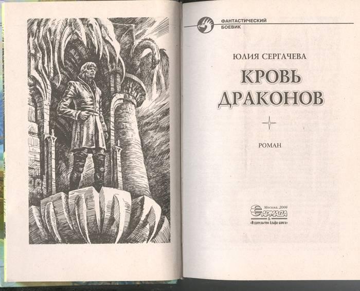 Сергачева юлия книги скачать бесплатно