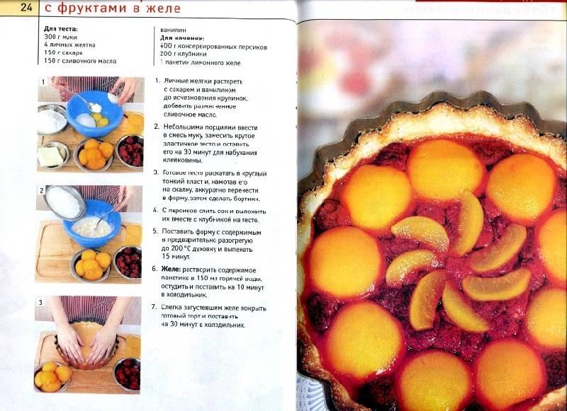 Иллюстрация 1 из 10 для Фантазии из овощей и фруктов | Лабиринт - книги. Источник: Варвара