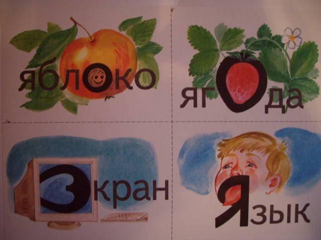 Ольга Иншакова Словарные слова в образах и картинках