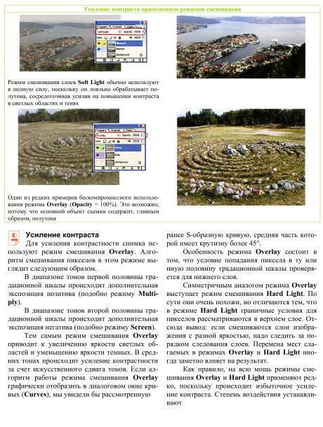 Иллюстрация 1 из 7 для Секреты цифрового фото - Мураховский, Симонович | Лабиринт - книги. Источник: Ценитель классики