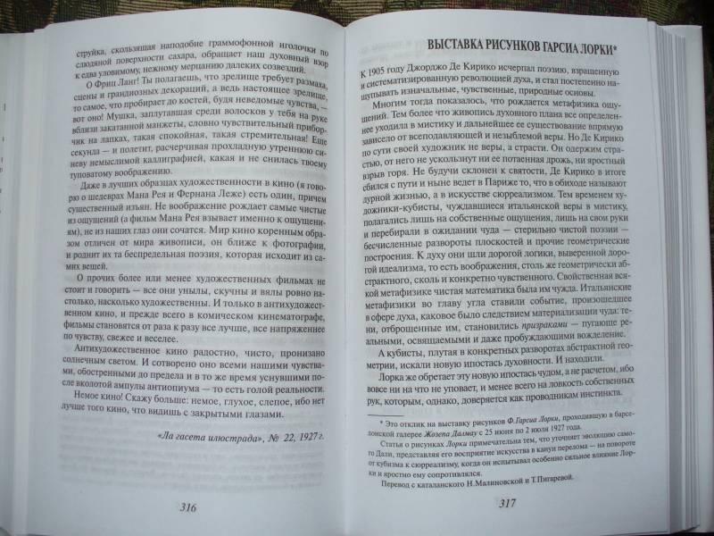 Иллюстрация 1 из 7 для Сюрреализм - это Я - Сальвадор Дали | Лабиринт - книги. Источник: Ценитель классики
