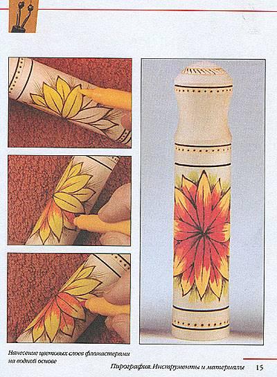 Иллюстрация 1 из 21 для Стильные штучки из дерева - Боб Нейл | Лабиринт - книги. Источник: Panterra