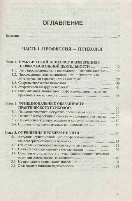 Иллюстрация 1 из 6 для Рабочая книга практического психолога: Пособие для специалистов, работающих с персоналом - Алексей Бодалев | Лабиринт - книги. Источник: Panterra