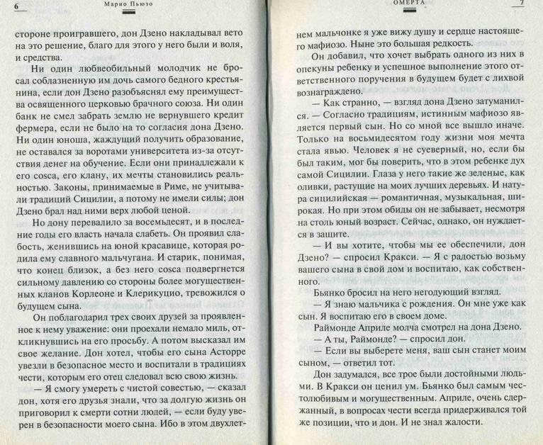 Иллюстрация 1 из 2 для Омерта: Роман - Марио Пьюзо | Лабиринт - книги. Источник: Panterra