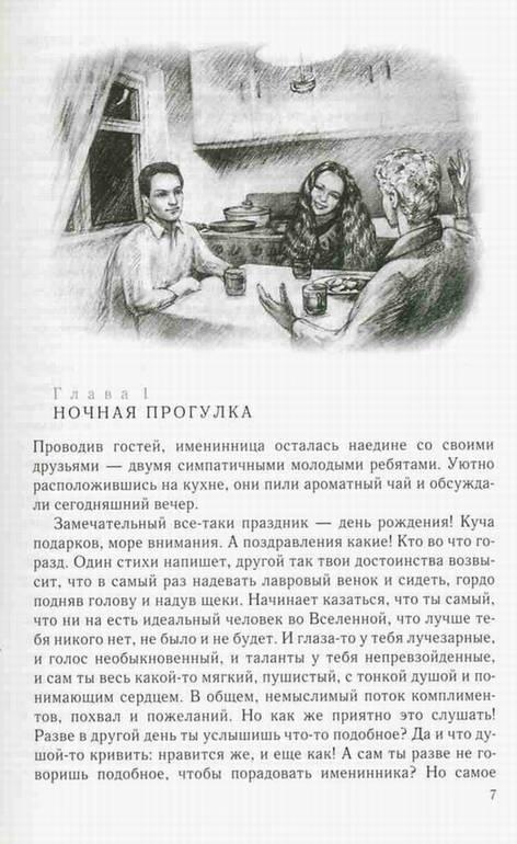 Иллюстрация 1 из 3 для Монсегюр. Роман - Татьяна Семенова   Лабиринт - книги. Источник: Panterra