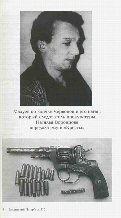 Иллюстрация 1 из 3 для Бандитский Петербург 2005 т2 - Андрей Константинов | Лабиринт - книги. Источник: Panterra