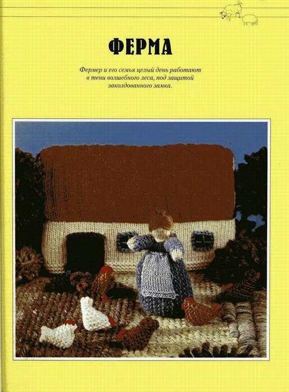 Иллюстрация 1 из 23 для Вяжем сказку: Спицы и крючок: Практическое руководство - Джейн Мессент | Лабиринт - книги. Источник: Panterra