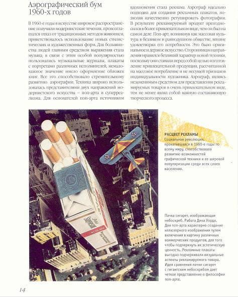 Иллюстрация 1 из 3 для Воздушная живопись. Основные методы и приемы | Лабиринт - книги. Источник: Спанч Боб