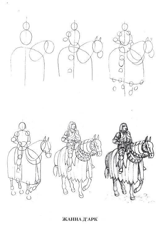 Как рисовать рыцаря