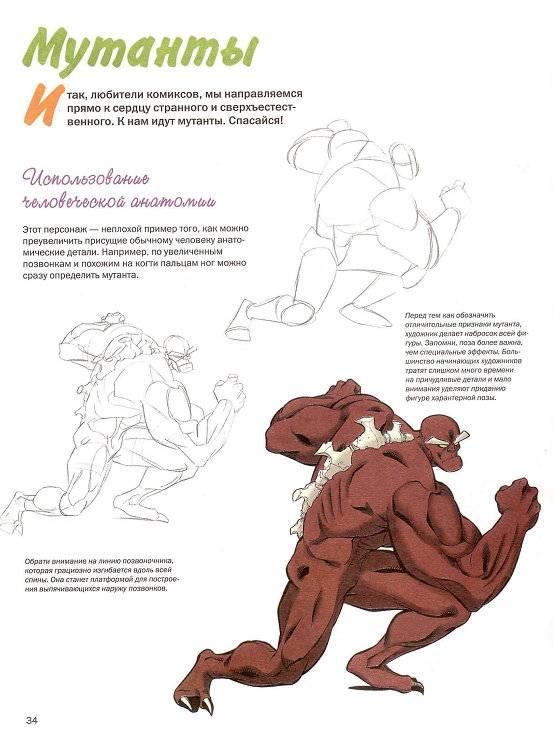 Иллюстрация 1 из 4 для Как нарисовать инопланетян, мутантов и таинственных существ - Кристофер Харт   Лабиринт - книги. Источник: Спанч Боб