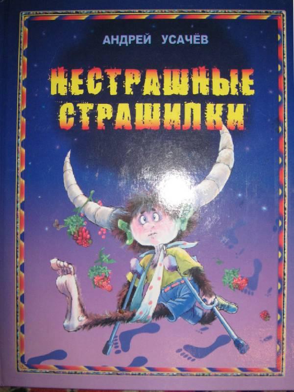 Иллюстрация 1 из 8 для Нестрашные страшилки - Андрей Усачев   Лабиринт - книги. Источник: Спанч Боб