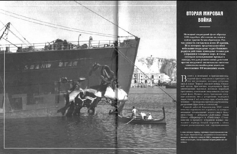Иллюстрация 1 из 5 для Подводные лодки и глубоководные аппараты. Иллюстрированная энциклопедия - Джеффри Толл | Лабиринт - книги. Источник: Спанч Боб