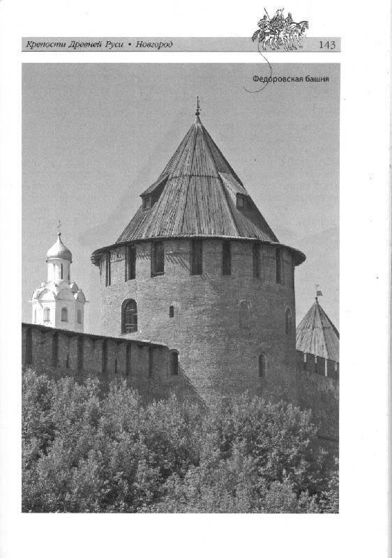 Иллюстрация 1 из 5 для Древнерусские крепости Северо-Запада - Власов, Элькин | Лабиринт - книги. Источник: Книгосмотритель