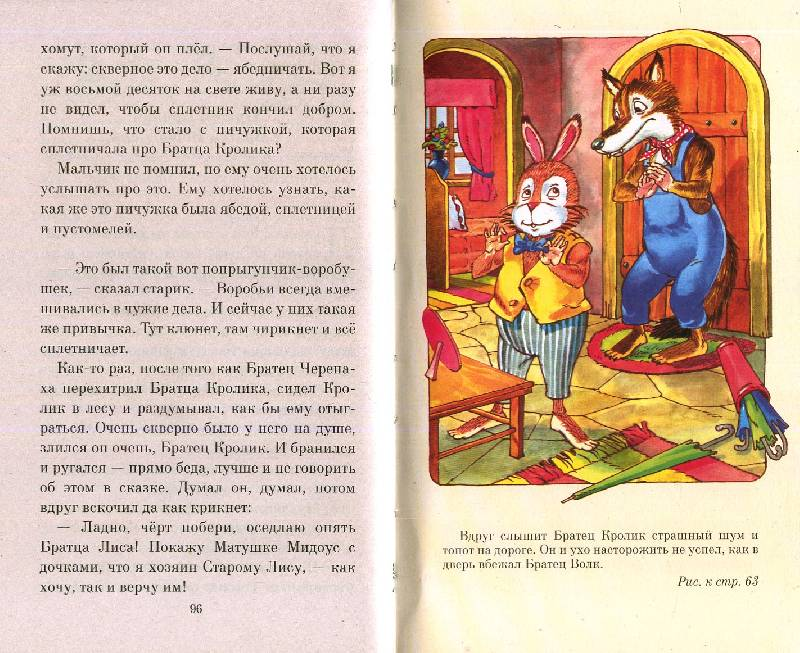 Иллюстрация 1 из 4 для Сказки дядюшки Римуса - Джоэль Харрис | Лабиринт - книги. Источник: Книгосмотритель