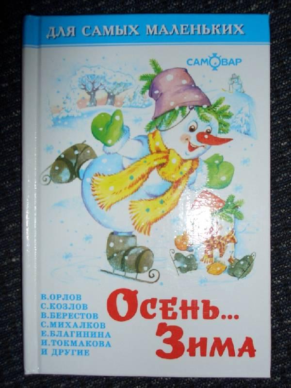 Иллюстрация 1 из 4 для Осень... Зима - Владимир Орлов | Лабиринт - книги. Источник: sher
