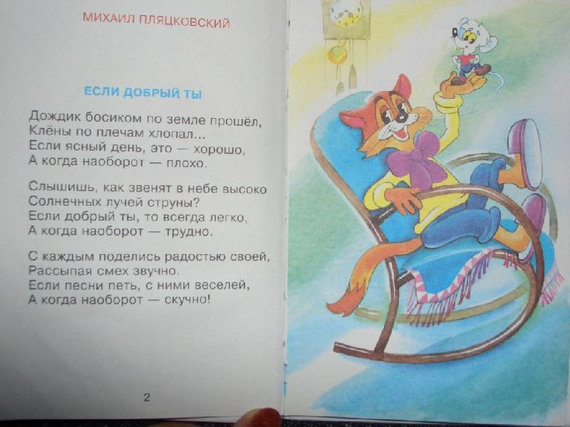 Иллюстрация 1 из 10 для Верные друзья - Барто, Яснов, Заходер | Лабиринт - книги. Источник: sher