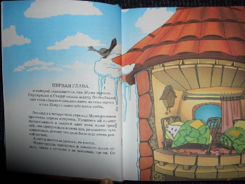 Иллюстрация 1 из 4 для Шляпа волшебника: Повесть-сказка - Туве Янссон | Лабиринт - книги. Источник: sher